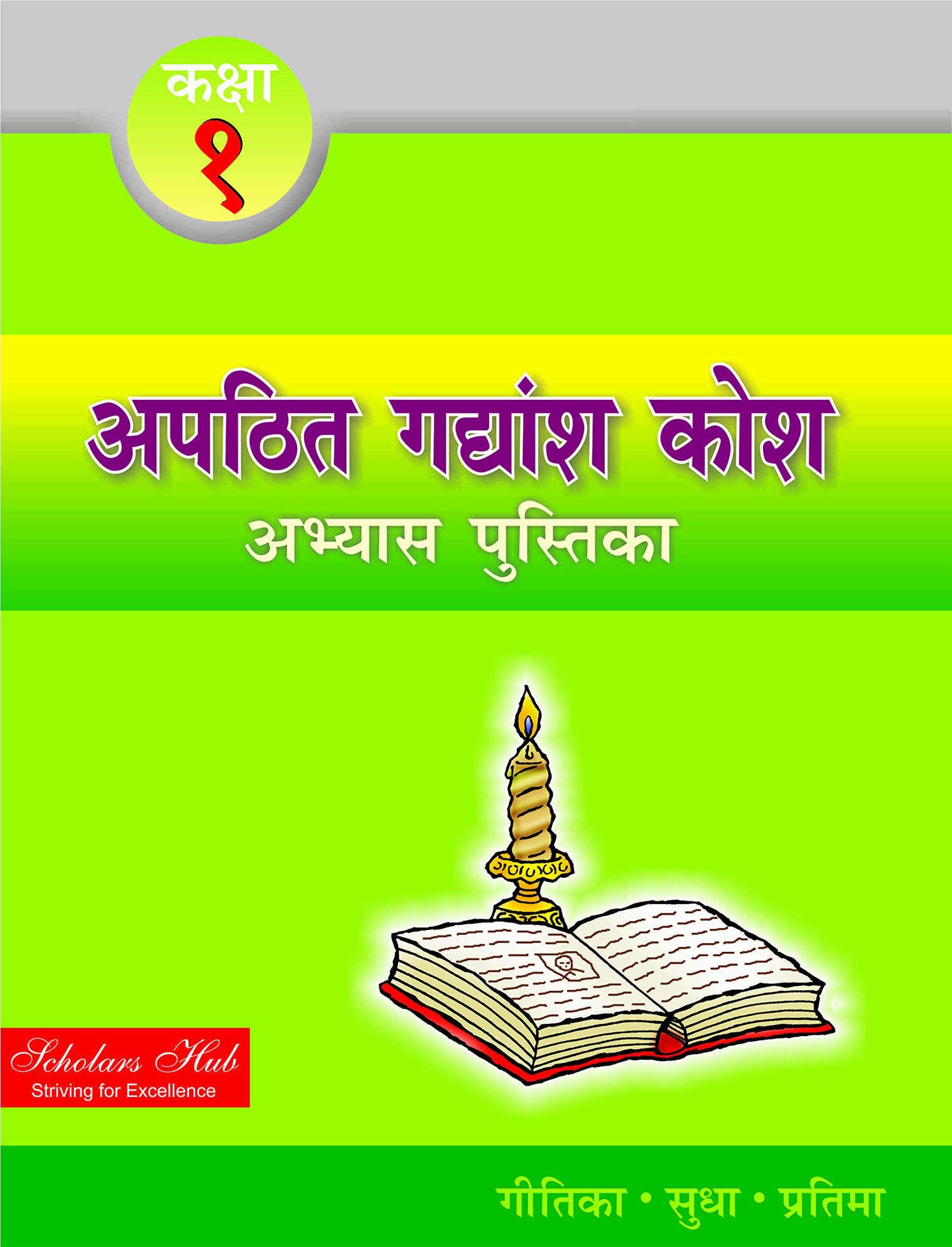 apathatit-gadyansh-kosh-pustika-1