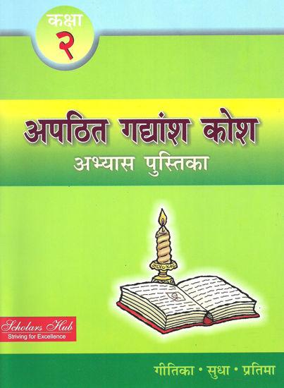 apathatit-gadyansh-kosh-pustika-2