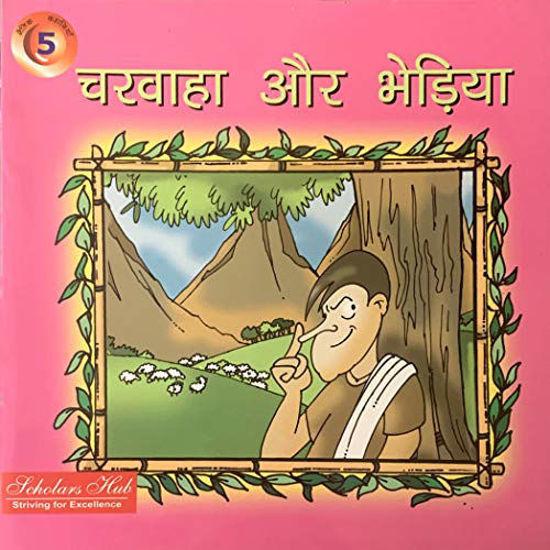 Charvaha Aur Bhediya